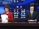 《新闻联播》 20171022 19:00