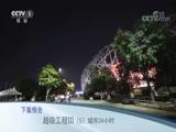 《超级工程Ⅲ纵横中国》 第四集 中国制造