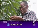 《小康路上》(6)拼特色 开富门 走遍中国 2017.10.23 - 中央电视台 00:26:48