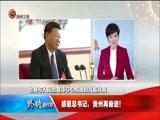 《贵州新闻联播》 20171023