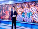 特区新闻广场 2017.10.23 - 厦门电视台 00:22:59