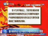 两岸新新闻 2017.10.23 - 厦门卫视 00:28:08