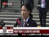 [特别关注-北京]中国共产党第十九次全国代表大会胜利闭幕