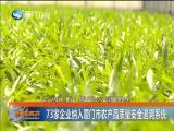 新闻斗阵讲 2017.10.24 - 厦门卫视 00:25:19