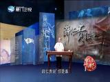 薛仁贵征东·思乡岭庆红认弟 斗阵来讲古 2017.10.24 - 厦门卫视 00:29:36