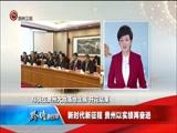 《贵州新闻联播》 20171025