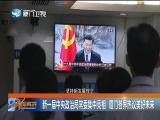 新闻斗阵讲 2017.10.26 - 厦门卫视 00:24:49