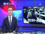 两岸新新闻 2017.10.27 - 厦门卫视 00:28:31