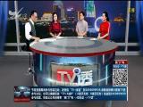 陪孩子写作业,难吗? TV透 2017.10.27 - 厦门电视台 00:25:00