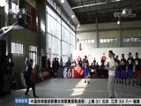 [篮球]弗雷戴特助阵高校三对三篮球总决赛(新闻)