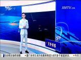 厦视直播室 2017.10.29 - 厦门电视台 00:46:21