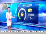 特区新闻广场 2017.10.31 - 厦门电视台 00:24:14