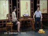 秋季养生(上) 名医大讲堂 2017.10.30 - 厦门电视台 00:25:57