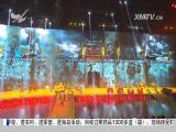 厦视新闻 2017.10.31 - 厦门电视台 00:23:07