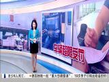午间新闻广场 2017.11.01 - 厦门电视台 00:20:52