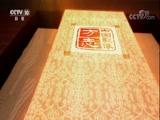 《中国影像方志》 第7集 陕西韩城篇 00:37:48