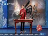 白娘子传奇(二)许汉文弃文学医 斗阵来讲古 2017.11.06 - 厦门卫视 00:29:04