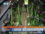 新闻斗阵讲 2017.11.6 - 厦门卫视 00:24:23