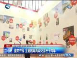 两岸新新闻 2017.11.7 - 厦门卫视 00:28:27