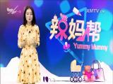 辣妈帮 2017.11.06 - 厦门电视台 00:19:38