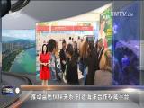 推动蓝色伙伴关系 打造海洋合作权威平台 十分关注 2017.11.8 - 厦门电视台 00:18:51
