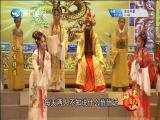 观音得道(3)斗阵来看戏 2017.11.08 - 厦门卫视 00:48:47