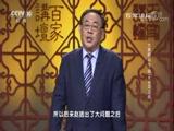 《百家讲坛》 20171108 大秦崛起(下部)9 长平之战