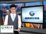 海西财经报道 2017.11.07 - 厦门电视台 00:08:39