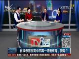 省级示范性高中不再一评定终身,赞吗? TV透 2017.11.9 - 厦门电视台 00:24:54