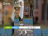 """《美丽俏佳人》 20171108 来自""""火星""""的时尚"""