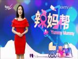 辣妈帮 2017.11.08 - 厦门电视台 00:20:16