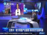 特朗普来了,北京欢迎你! 两岸直航 2017.11.9 - 厦门卫视 00:30:50