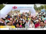 炫彩生活 2017.11.09 - 厦门电视台 00:03:21
