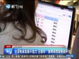 两岸新新闻 2017.11.11 - 厦门卫视 00:29:51