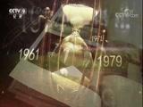 《光阴的故事——中越情谊》 第一集 鎏金岁月 00:47:51