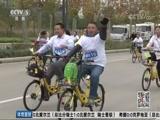 """[自行车]约骑西咸""""硬科技""""小镇活动举行(晨报)"""