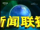 《新闻联播》 20171112 19:00