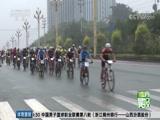 """[自行车]""""多彩贵州""""自行车联赛赤水站落幕(晨报)"""
