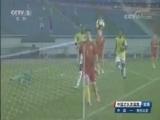 [国足]中国之队友谊赛:中国0-4哥伦比亚 比赛集锦