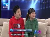 [大王小王]袖珍夫妻小时候在家乡属于特殊人群 被人指指点点
