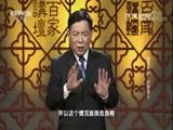 《百家讲坛》 20171115 建军大业 1 南昌首义