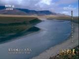 雪域传奇--高原上的丝绸之路 国宝档案 2017.11.15 - 中央电视台 00:13:55
