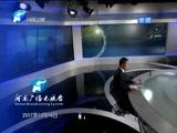 《新闻60分-河南》 20171115