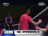 《体坛快讯》 20171116