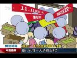 海西财经报道 2017.11.15- 厦门电视台 00:08:58