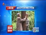 [贵州新闻联播]媒体看贵州 20171116