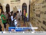 厦视新闻 2017.11.16 - 厦门电视台 00:23:12