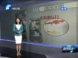《新闻60分-河南》 20171116