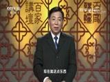 [百家讲坛]建军大业 3 广州起义 秘密仓库被发现 起义被迫提前