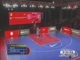 [篮球]三对三联赛男子青少年组 泰州华晟VS中国毛织第一村1队